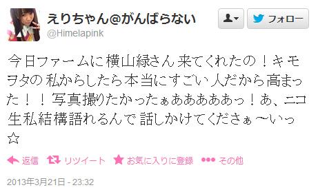 姫乃えりTwitter