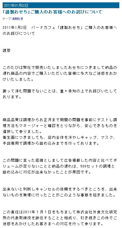 株式会社外食文化研究所 水口憲治辞任