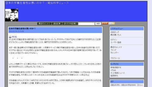 日本の労働生産性は悪いのか?