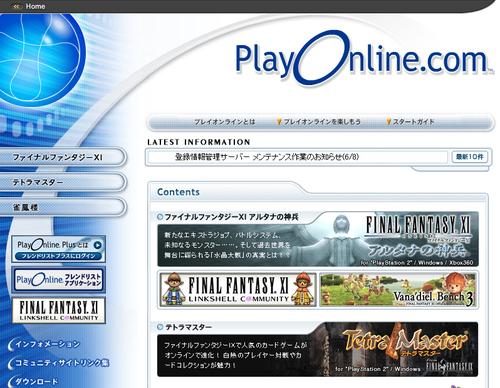 プレイオンラインの公式サイト
