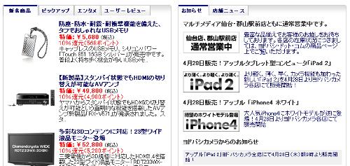 iPad2 ヨドバシカメラに掲載