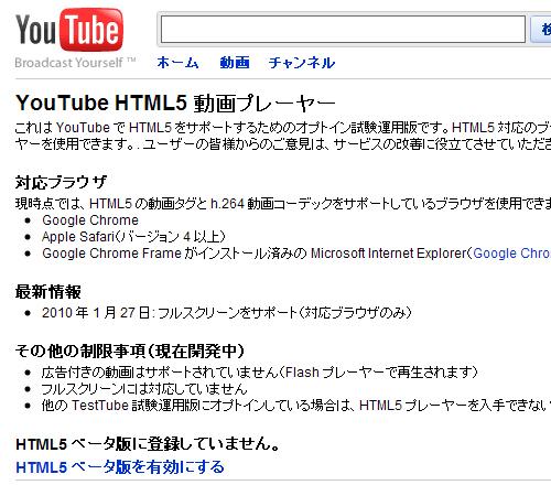 HTML5で動画再生