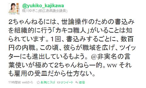 梶川ゆきこのツイート
