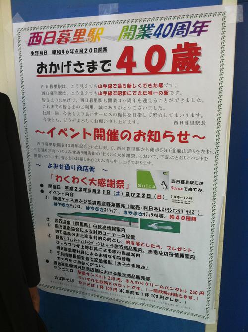 西日暮里駅 40周年