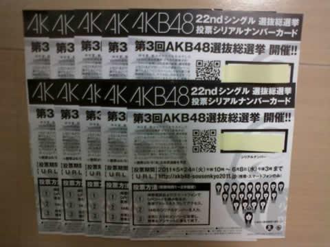 AKB48 投票権を100枚纏めて出品