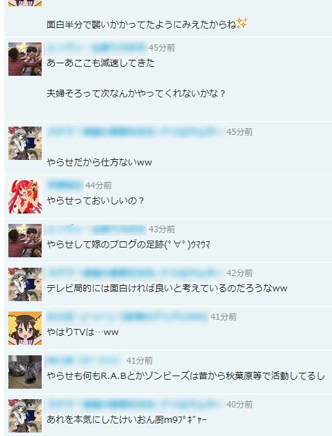 大沢あかねのブログ 大炎上
