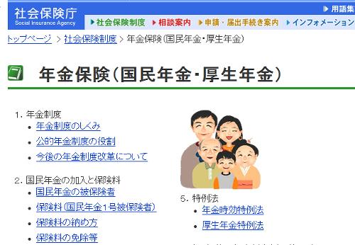 ジャイアニズム 社会保険庁