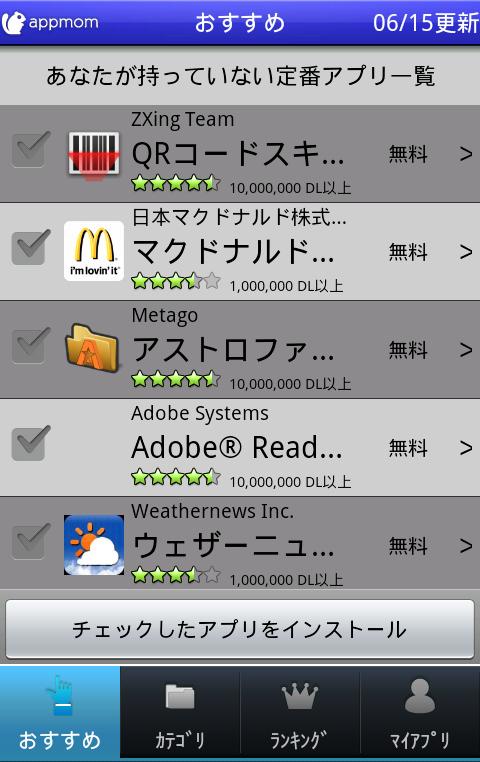 おすすめアプリ一覧