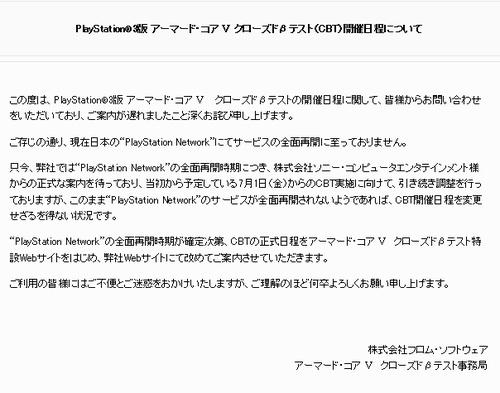 『アーマード・コアV』クローズドβテスト PS3版のみ延期?