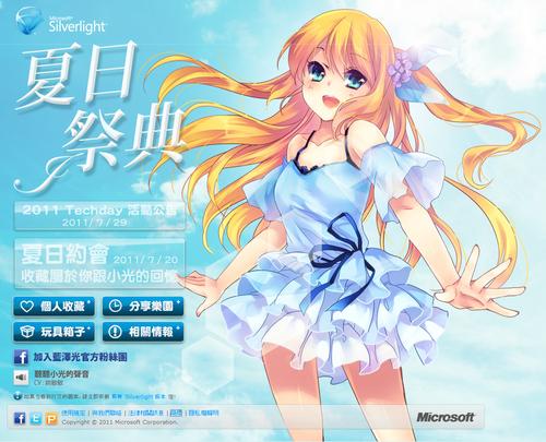 Silverlightの台湾公式サイト