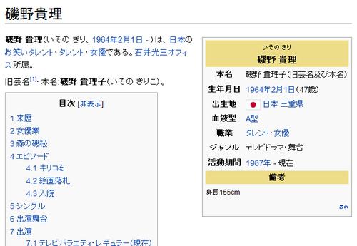 磯野貴理子 3度目の改名