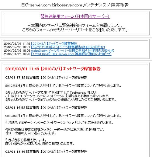 BIG-server.com binboserver.com メンテナンス / 障害報告