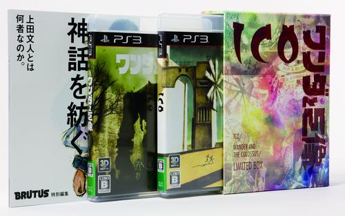 ICO ワンダと巨像 Limited Box