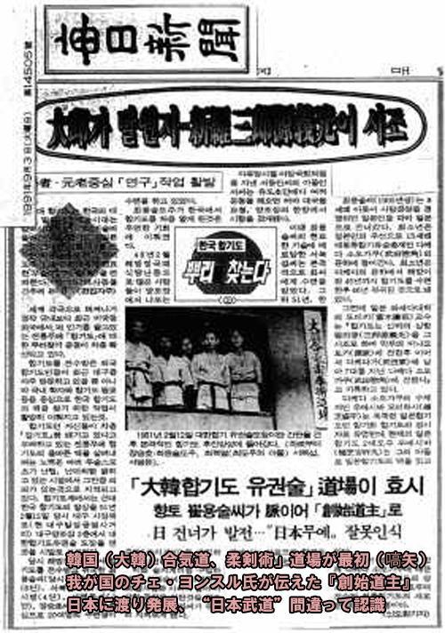 韓国毎日新聞
