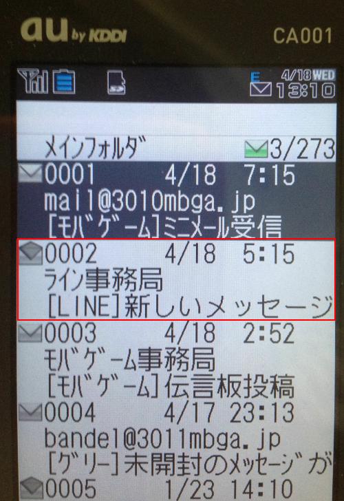 『LINE』を騙る迷惑メール