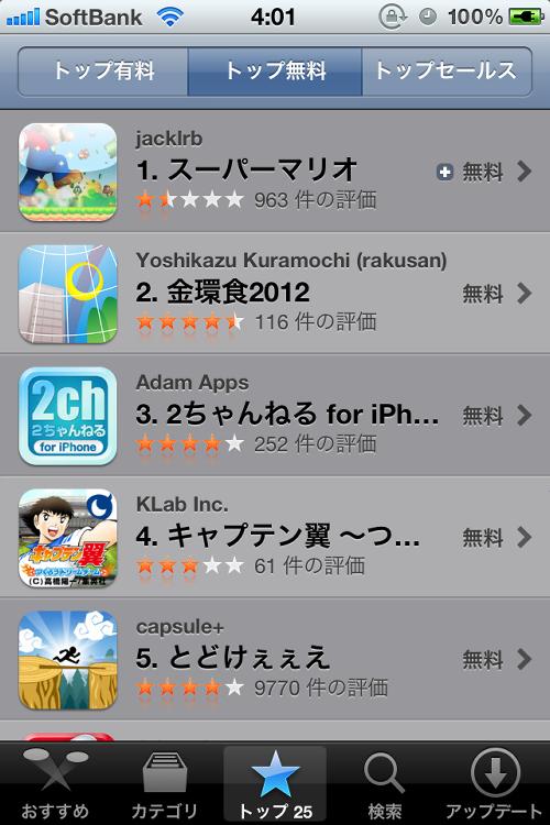 AppStoreにスーパーマリオ 1位