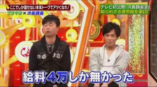 河本月収4万円