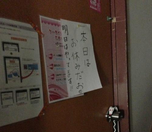 お休みの張り紙(2013/01/28)