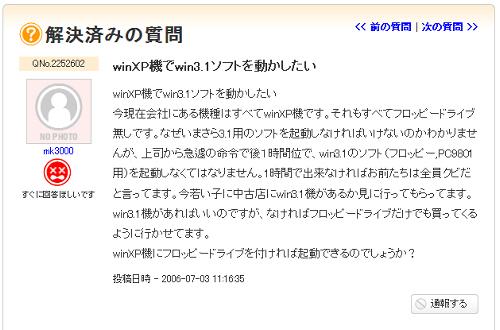 winXP機でwin3.1ソフトを動かしたい