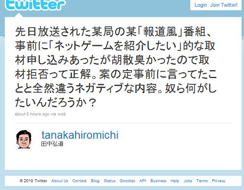 田中弘道氏のTwitter