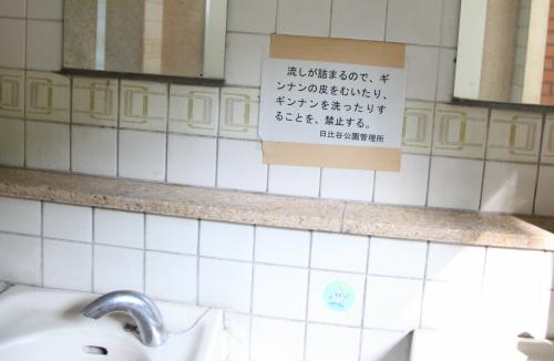 日比谷公園トイレの張り紙