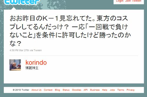 ZUN氏のTwitter