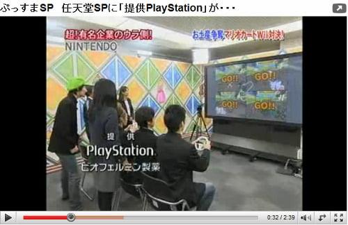 マリオカートWiiの最中に提供PlayStation