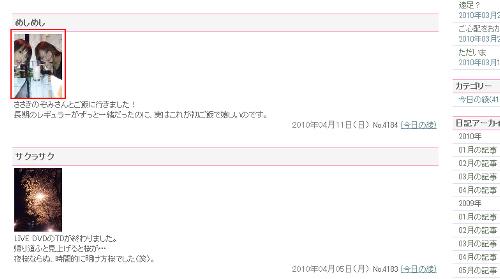 平野綾さんの日記
