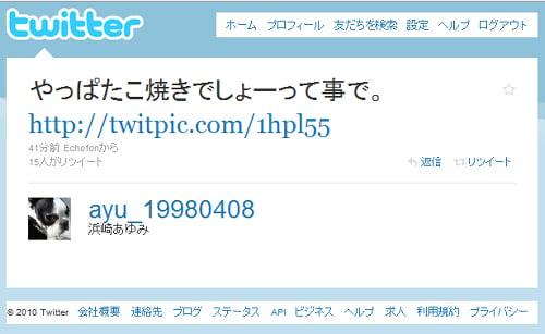 浜崎あゆみのTwitter