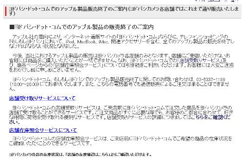 ヨドバシ・ドット・コムでのアップル製品販売終了のご案内