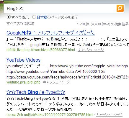 Bing死ねと検索