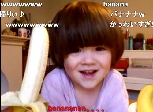 バナナがいえない男の子
