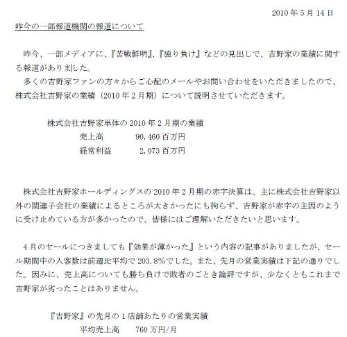 吉野家 昨今の一部報道機関の報道について