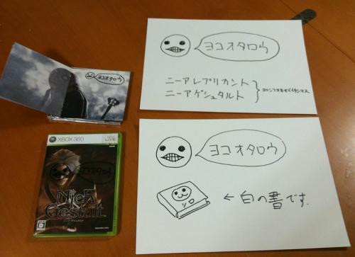 ディレクターのヨコオタロウ氏のサイン レア!