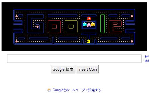 Googleでパックマンが遊べるよ