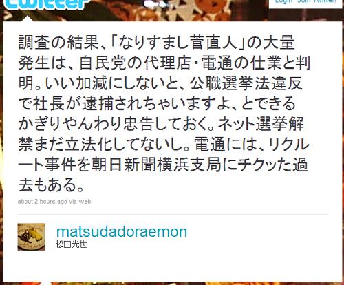 松田光世氏 「Twitterの犯人は自民党の代理店である電通」
