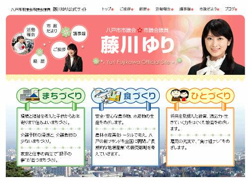 藤川優里公式サイト