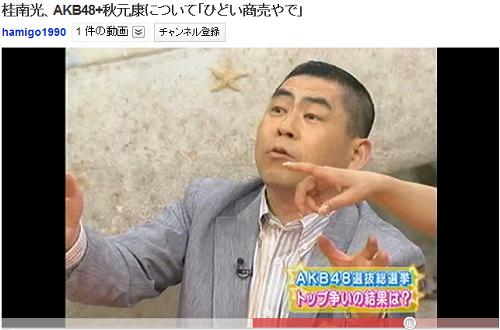 桂南光「ひどい商売やで! 宗教とかねぇ」