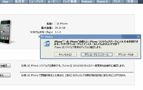 iOS 4更新きた