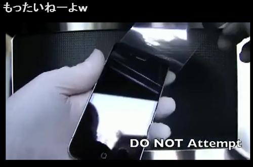 新品のiPhone 4