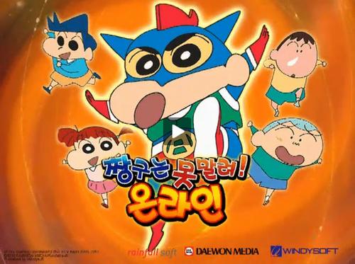 クレヨンしんちゃんのオンラインゲーム
