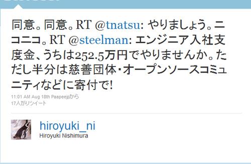 「エンジニア入社支度金やりませんか」Twitterの発言が切っ掛けで実現に! 西村博之「同意」