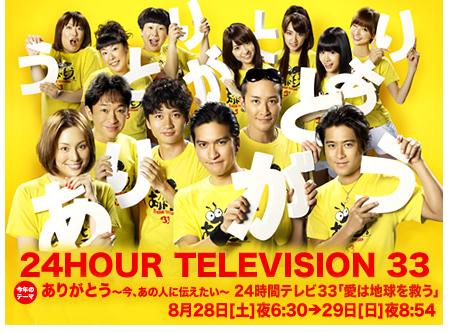 24時間テレビ公式サイトキャプチャ