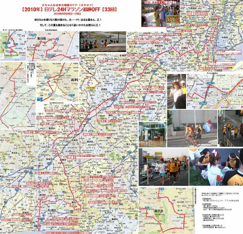 2ちゃんねるオフ板住人が作成した走行順路と時間の地図