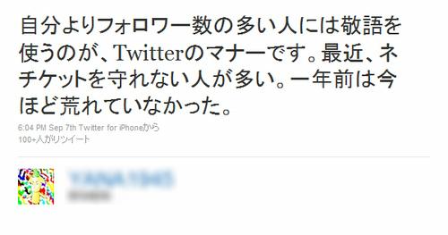 Twitterのマナー