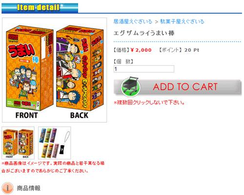 エグザムライうまい棒 2000円