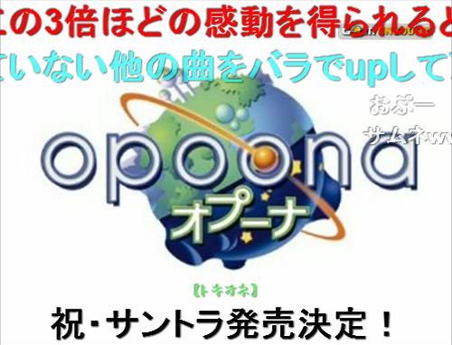 オプーナサウンドトラック発売!