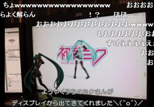 裸眼3Dディスプレイで初音ミクが立体に!
