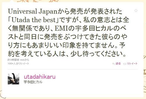 宇多田ヒカル「私の意志とは全く無関係 買わなくていいです」