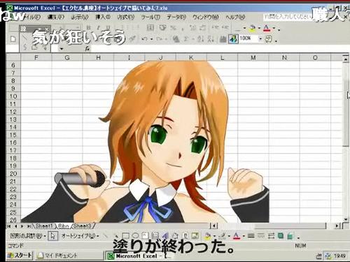Excelのオートシェイプ機能でドリームクラブのキャラクター